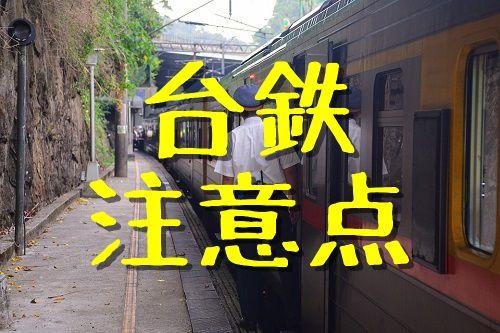 台鉄(台湾鉄道)の注意点