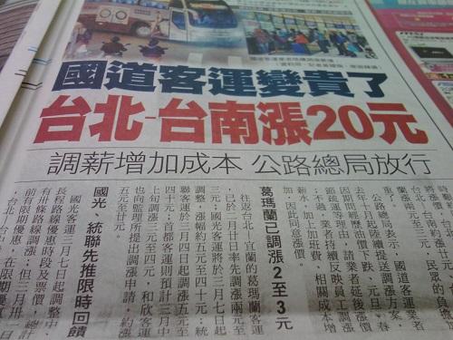 台湾の高速バスの料金値上げ‐2019年3月