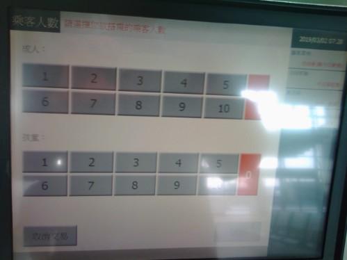 高鐵の切符の買い方‐自動券売機‐乗車人数の選択