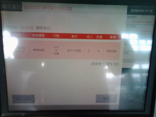 高鐵の切符の買い方‐自動券売機‐購入する切符の確認