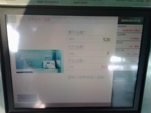 高鐵の切符の買い方‐自動券売機‐お金を投入