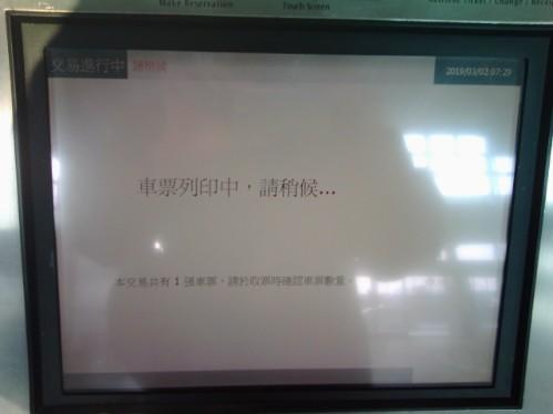 高鐵の切符の買い方‐自動券売機‐切符の印刷を待つ