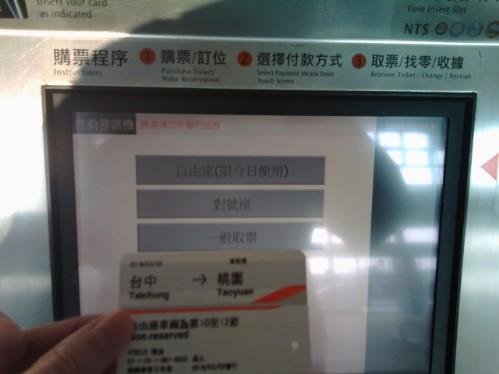 高鐵の切符の買い方‐自動券売機‐切符の受け取り