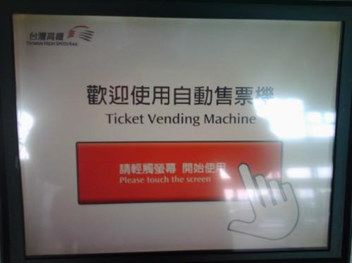 高鐵の切符の買い方‐スクリーンにタッチ