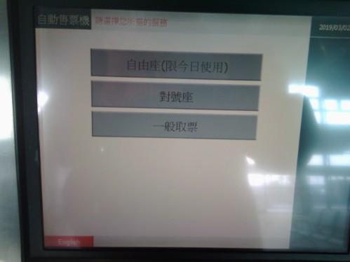 高鐵の切符の買い方‐券種を選択